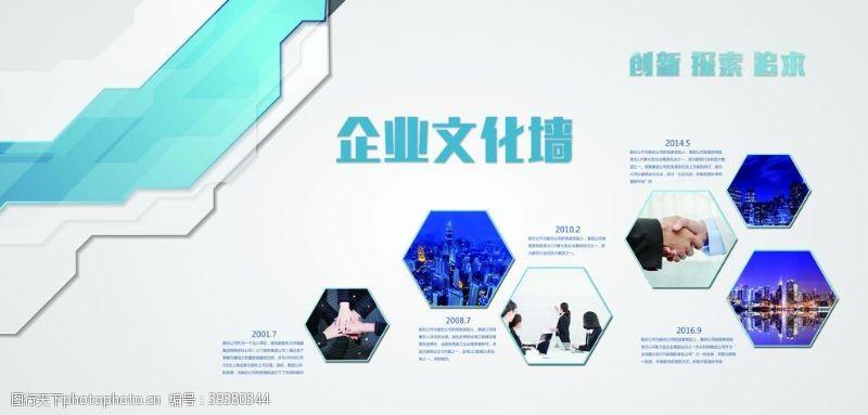 企业文化墙企业文化展板图片