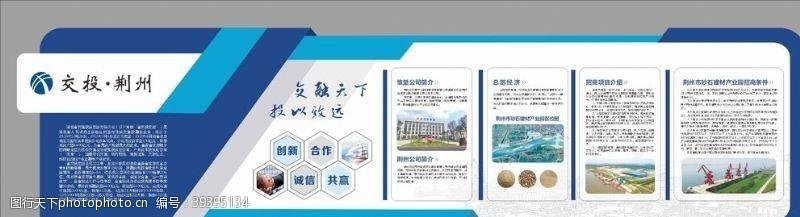企业文化中国交投图片