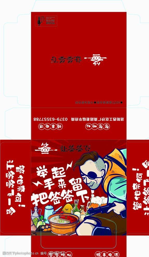 包装设计烧烤串串让签签飞餐巾纸盒图片