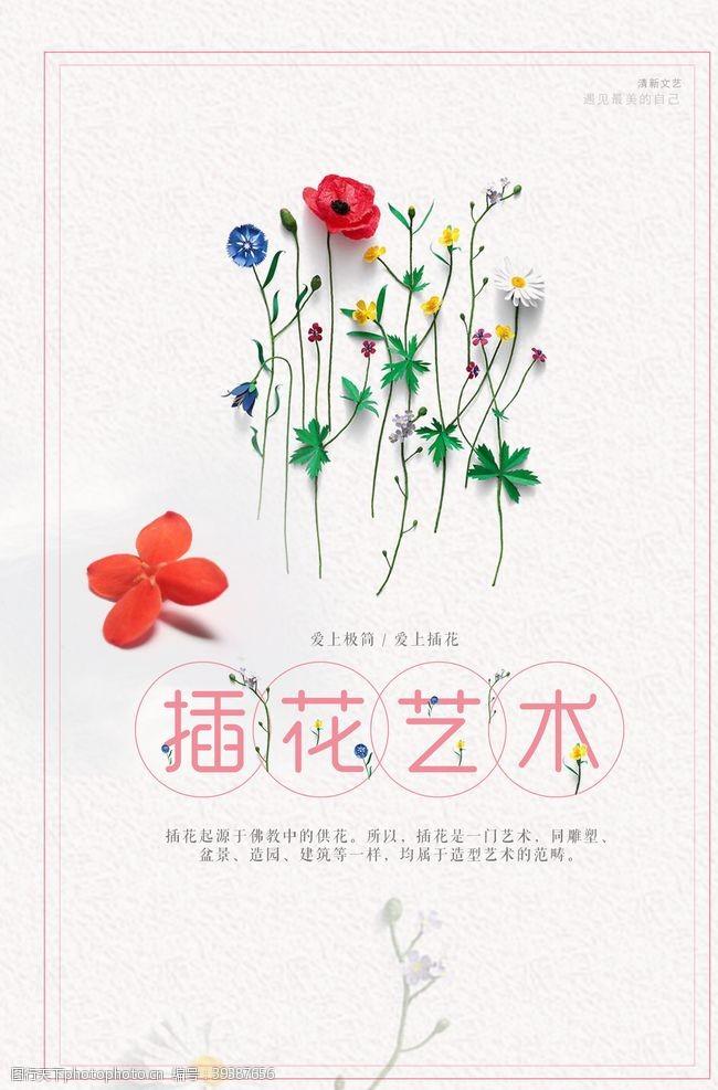 春季促销小清新海报图片