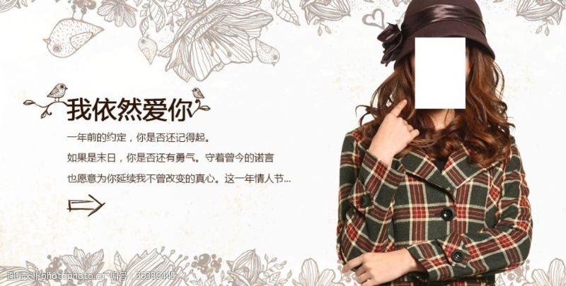 小清新气质女装宣传促销图图片