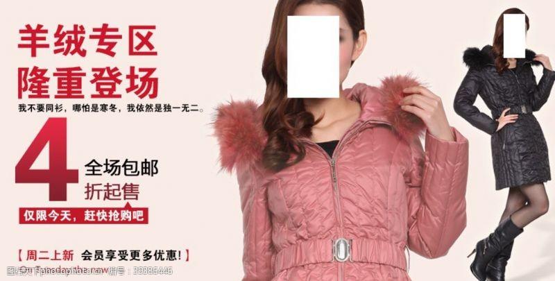 羊绒专区气质女装宣传促销图图片