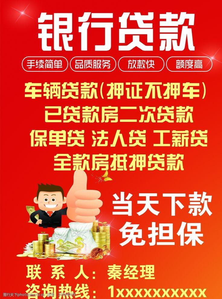 抵押贷款银行贷款海报图片
