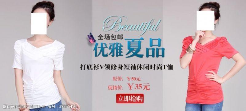 优雅夏品女装宣传促销图图片