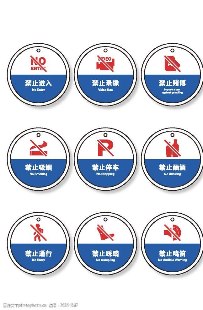 工地安全牌圆形禁止标识图片