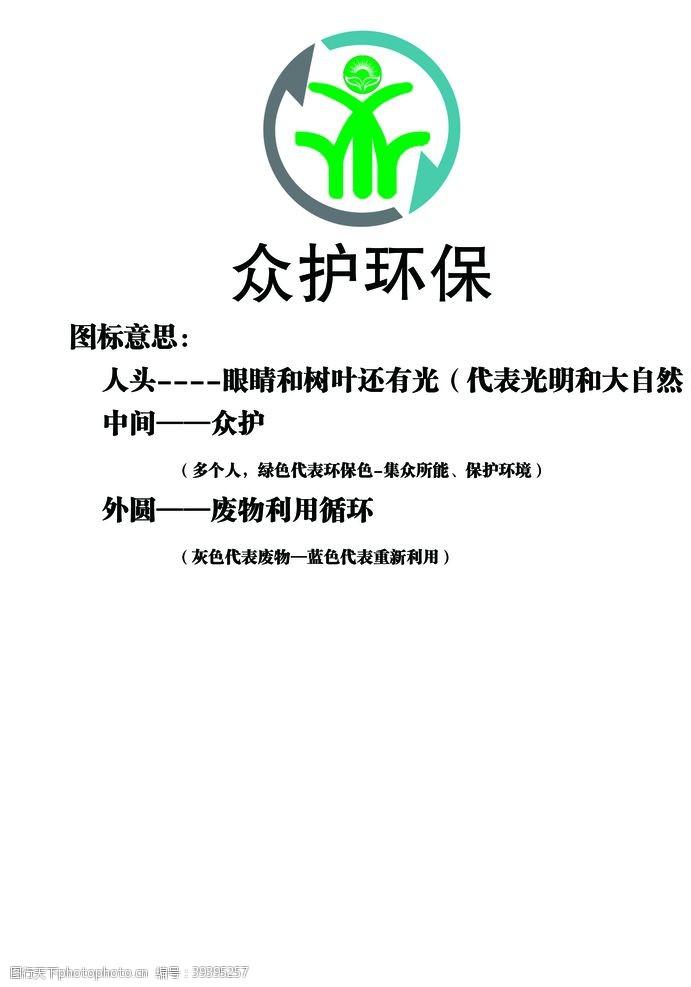众护logo图片