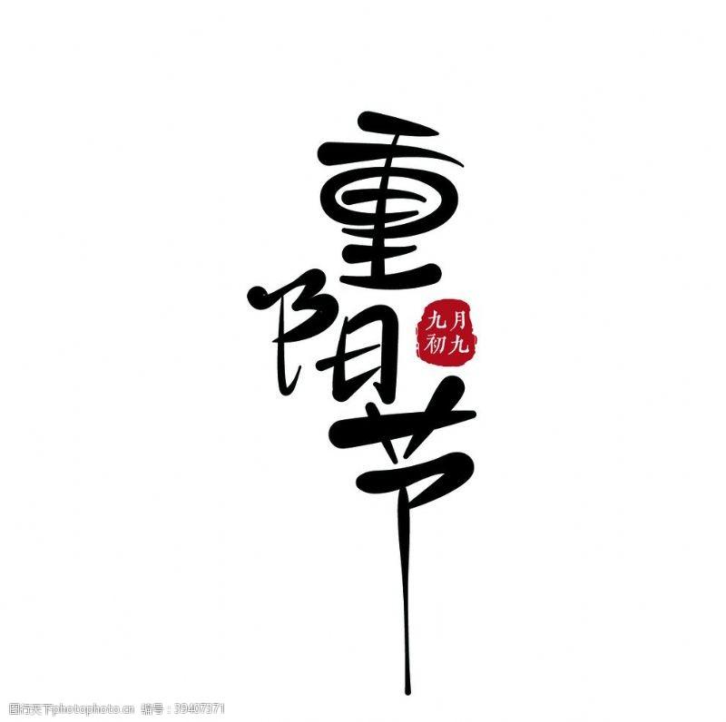原创重阳节字体简约字体图片