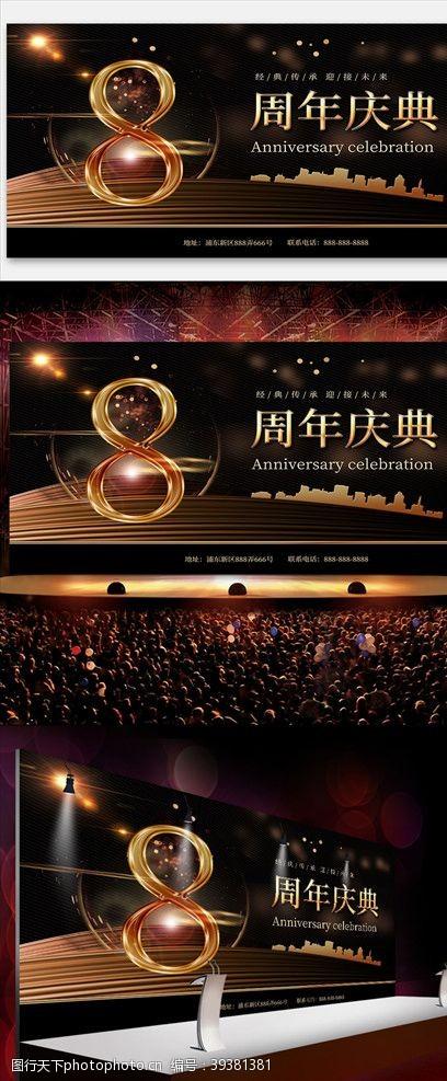周年庆海报周年庆展板图片