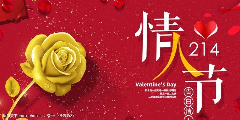 214情人节广告宣传海报图片