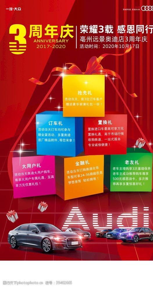 奥迪周年庆海报图片
