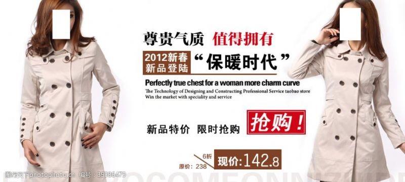 保暖时代气质女装宣传促销图图片