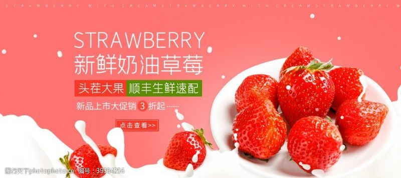 减肥瘦身海报草莓海报图片