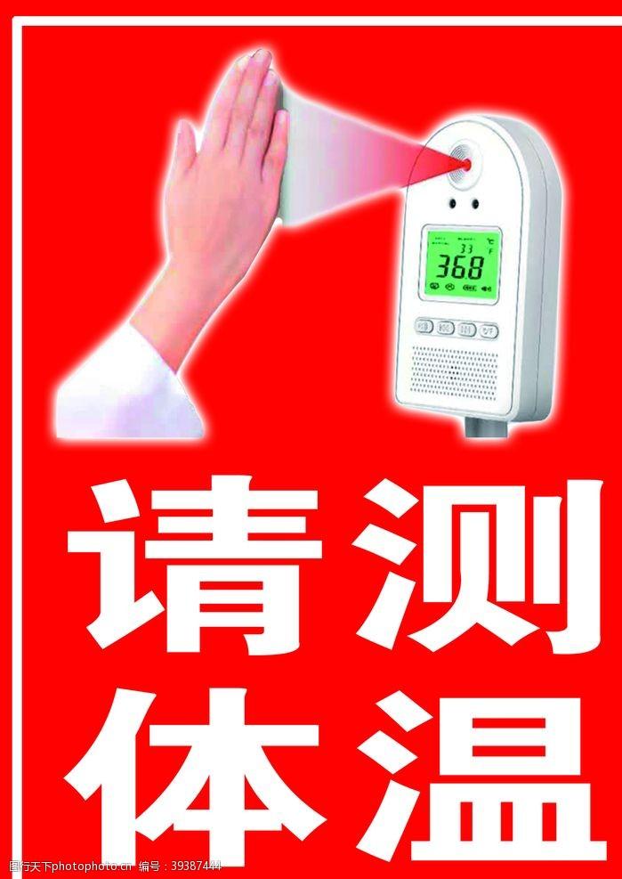 抬手测体温图片