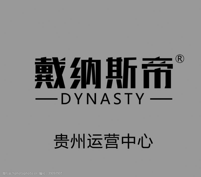 logo戴纳斯帝图片