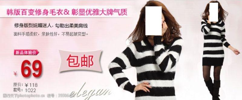 大牌毛衣气质女装宣传促销图图片