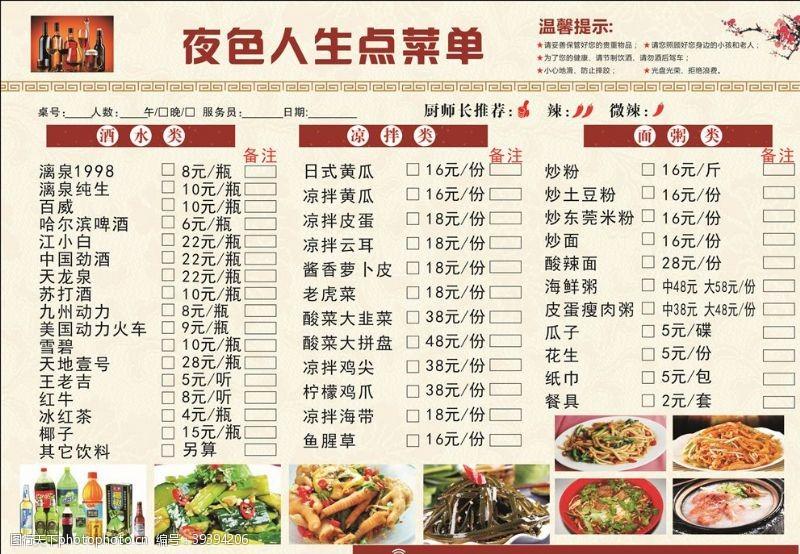 美食宣传点菜单图片