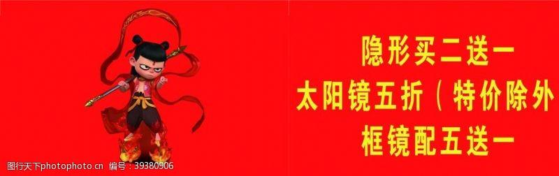 红色吊旗吊旗图片
