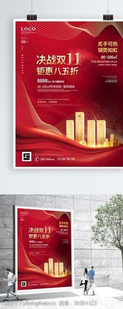 房地产海报地产双11海报图片
