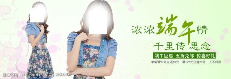 端午清新气质女装宣传促销图图片