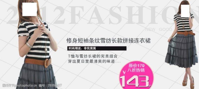 短袖连衣裙气质女装宣传促销图图片