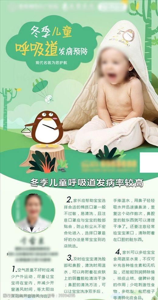 呼吸道儿科儿童保健图片