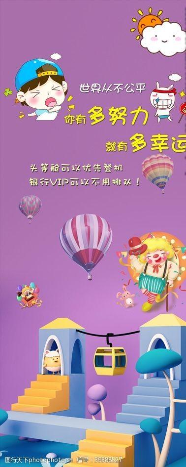 动漫人物儿童卡通海报动漫展板图片