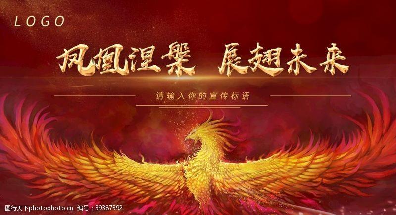 红色大气凤凰涅槃图片