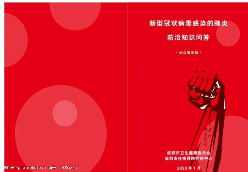 众志成城封面图片