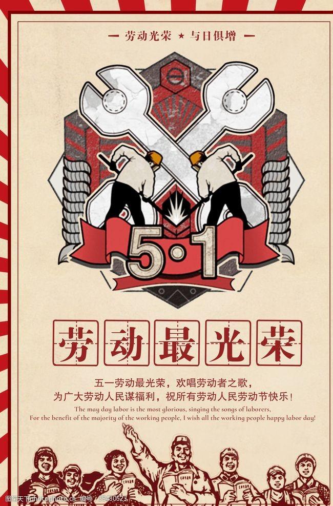 劳动节海报复古劳动节最光荣五一51海报图片