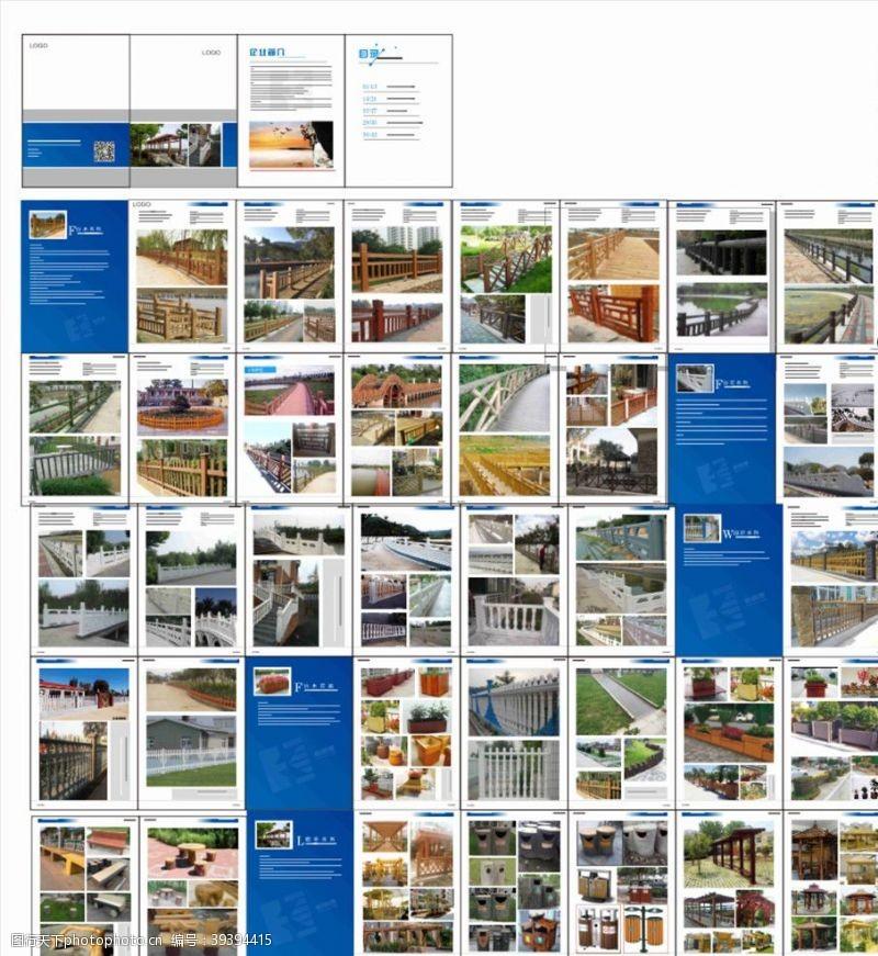 企业文化公司画册图片