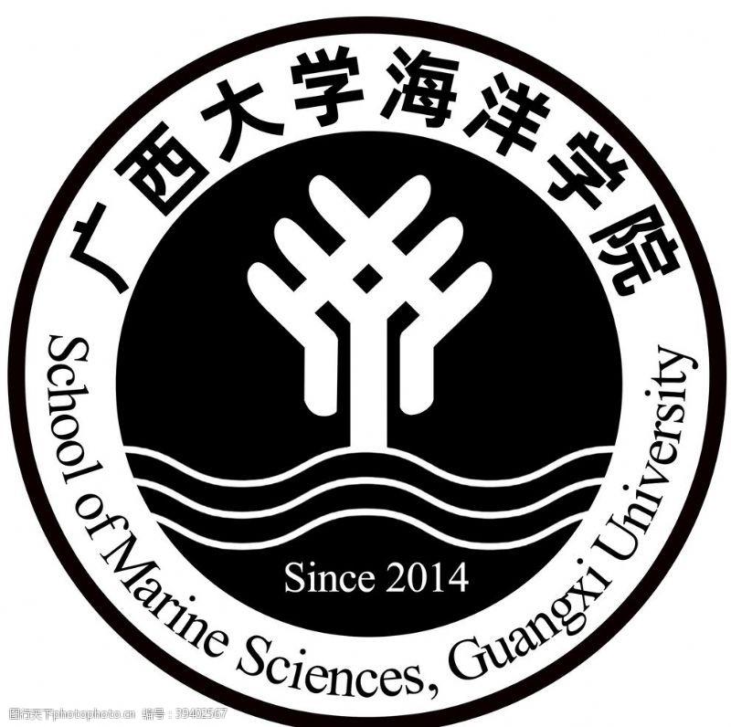 标志广西大学海洋学院LOGO图片