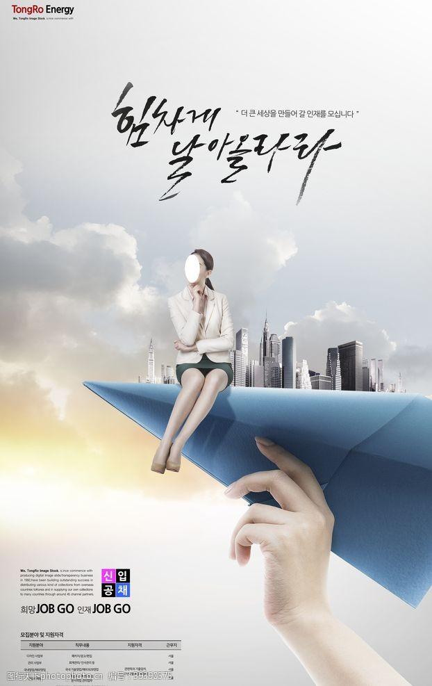 韩版民族风海报图片