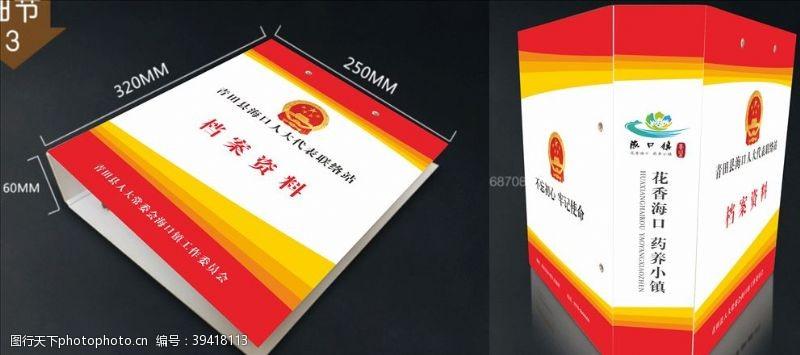 画册设计红色党建档案袋设计红色海报背景图片
