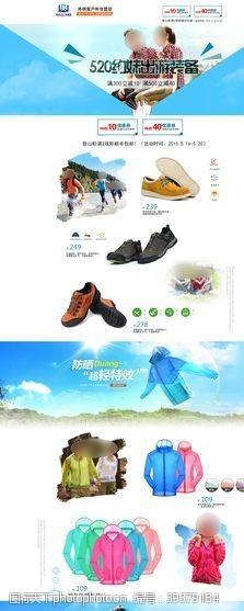 登山鞋户外用品首页图片