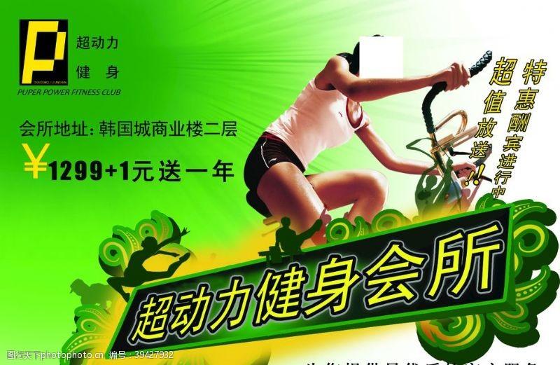 世界杯健身海报图片