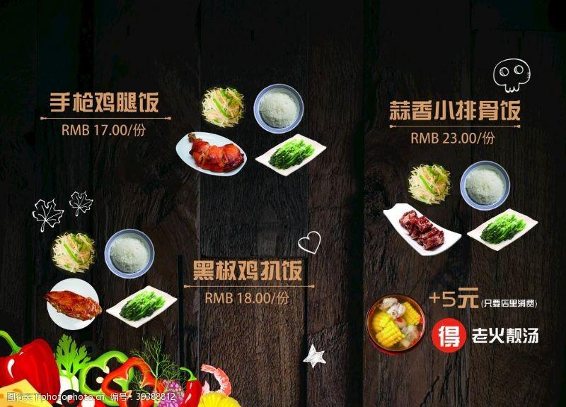 美食宣传鸡扒饭海报图片