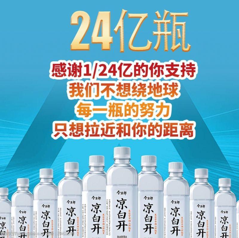水设计今麦郎凉白开销售破24亿瓶图片