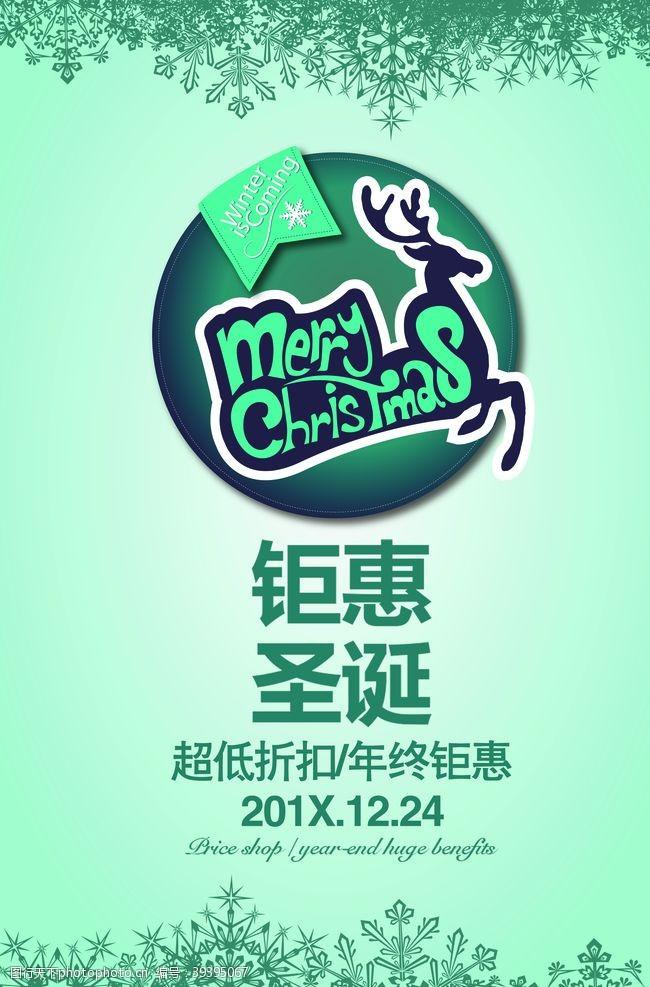 嘉年华钜惠圣诞节图片