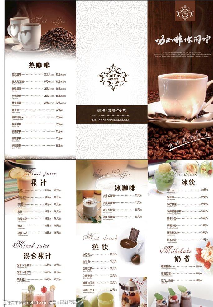 折页咖啡休闲馆图片