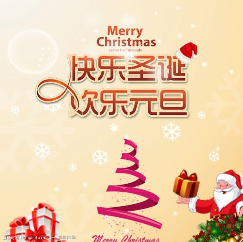 嘉年华快乐圣诞图片