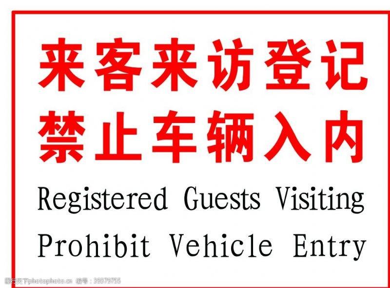 禁止车辆入内来客来访登记图片