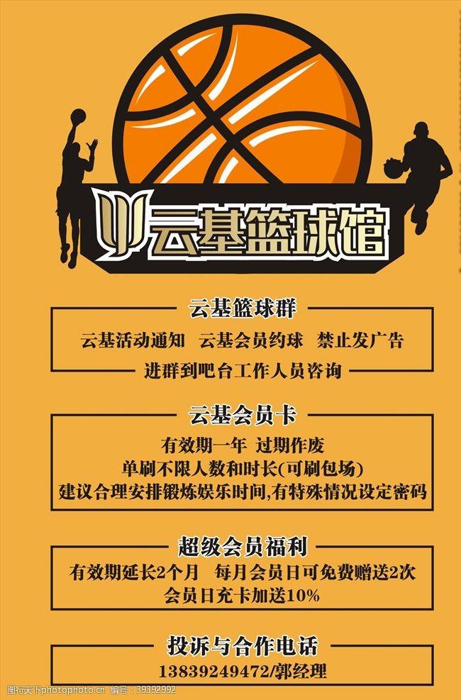 打球篮球海报图片