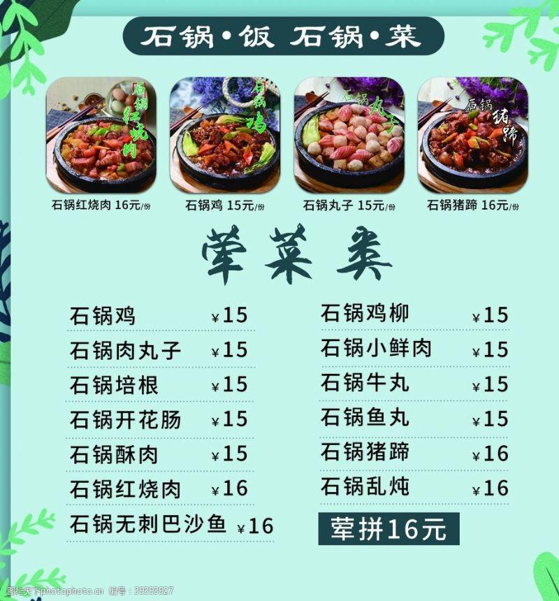 美食石锅荤菜价格菜单图片