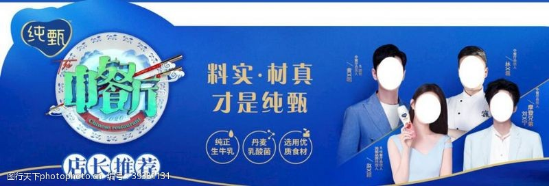 蓝色背景蒙牛纯甄小蛮腰中餐厅促销台图片