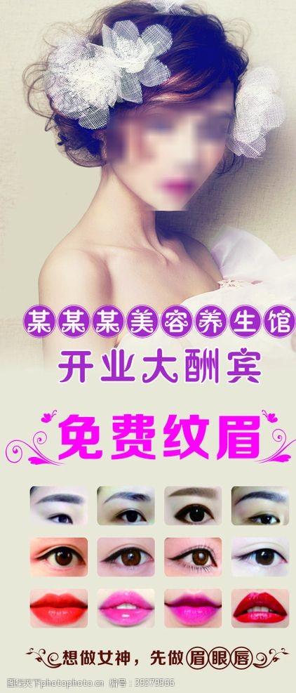 美容美女免费纹眉图片