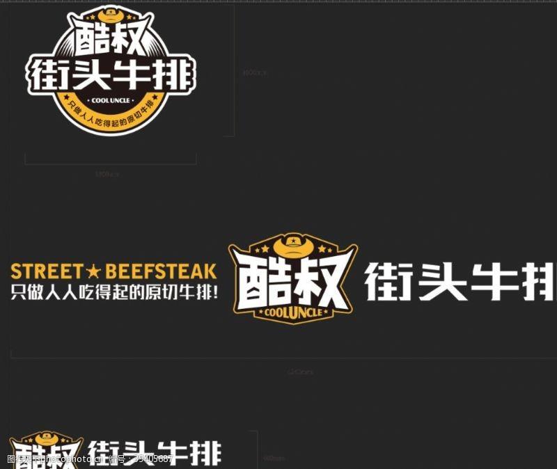 原创牛排logo设计图片