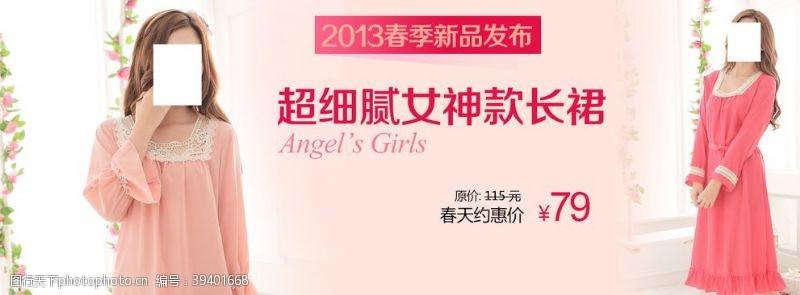 女神款长裙女装宣传促销图图片