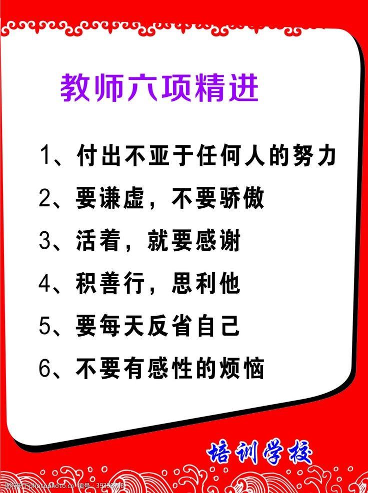 校园文化海报培训学校师训图片