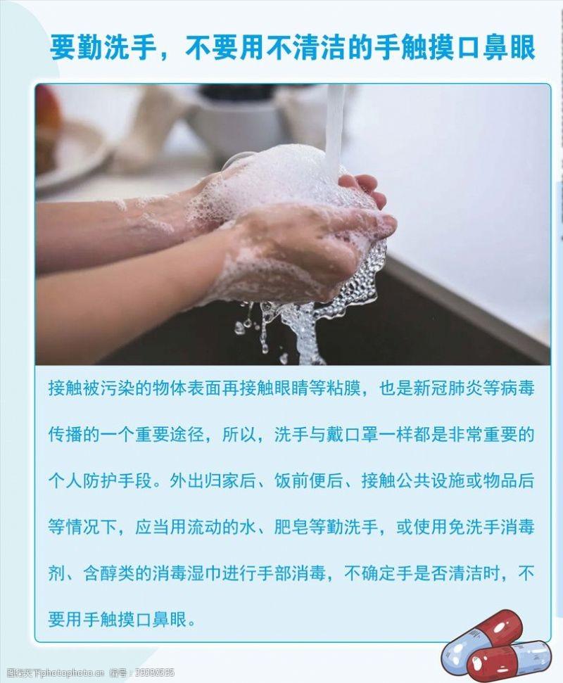 肺炎海报勤洗手图片