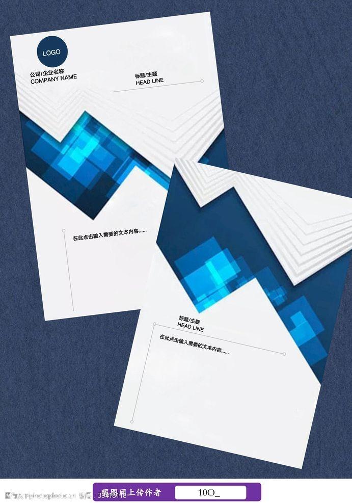 画册设计企业策划书封面设计图片